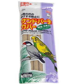 インコ 鳥かご ケージ 止り木 / スドー サンドパーチカバー 細径(6本入り)