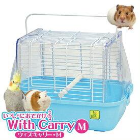 【小鳥の日】小鳥 キャリー サンコー いっしょにおでかけ ウィズキャリー M / 鳥かご ケージ 小動物 手乗り