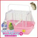 ☆小鳥 小動物 ペットキャリー / サンコー いっしょにおでかけ ウィズキャリー S