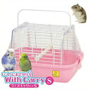 小鳥 キャリー サンコー いっしょにおでかけ ウィズキャリー S / 鳥かご ケージ 小動物 手乗り