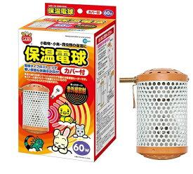 マルカン 保温電球60W カバー付 HD-60C