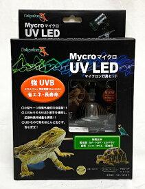 ゼンスイ マイクロUV LED マイクロン灯具セット(マイクロ UV LED + マイクロン)