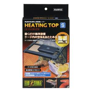 GEX ヒーティングトップ S 爬虫類両生類用上部設置ヒーター