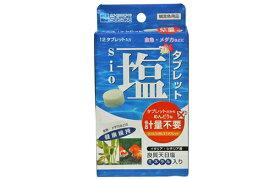【ポイント5倍】塩タブレット(12タブレット入り)