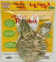 天然素材そのままレモングラス Rabbit