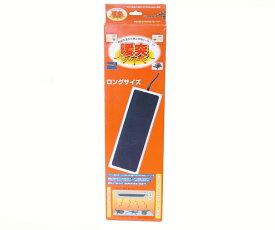 【送料無料】みどり商会 暖突ダントツ ロングサイズ 32W(サイズ:厚さ2.1x幅40x奥行14cm)