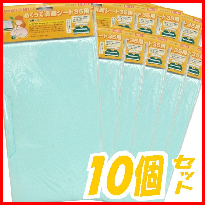 ☆【送料無料でお届け】めくって清潔シート 35用×10個セット