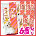 ニッパイ プチラビットフードキャロット味 400g ×6個セット【お買い得】【あす楽】