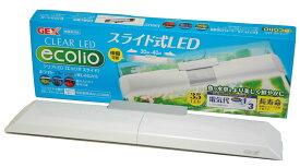 GEX クリアLED エコリオ スライド(30〜40cm水槽用)