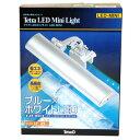 テトラ LEDミニライト LED-MINI