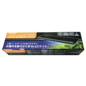 [セール]ニッソー LED LINER(ライナー) 450 ブラック
