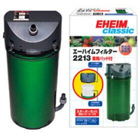 【送料無料】エーハイムクラシックフィルター2213 ろ材付スターターセット
