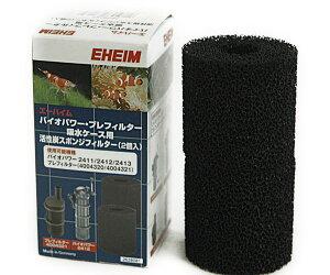エーハイム バイオフィルター/プレフィルター吸水ケース用活性炭スポンジ2個入2628081