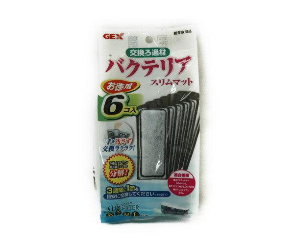 GEX スリムフィルター用バクテリアスリムマット 6個入り【あす楽】