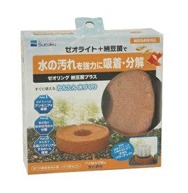 【ポイント5倍】水作 ゼオリング 納豆菌プラス