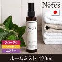 【ポイント10倍】【消臭 /除菌】Notes(ノーツ) フレグランス ルームミスト