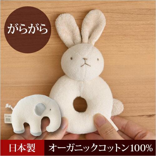 【オーガニック/おもちゃ】天衣無縫 がらがら ガラガラ オーガニックコットン100% ぬいぐるみ 日本製