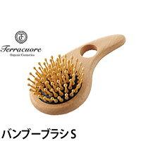 Terracuore(テラクオーレ)バンブーピンブラシS