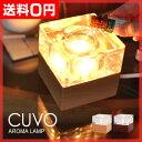 照明(しょうめい)/アロマライト クーヴォ アロマランプ CUVO AROMA LAMP KL-10215 KL-10216 ディフューザー コンセント インテリアラ…