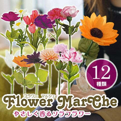 ソラフラワー/造花(ぞうか) インテリア フレグランスフラワー フラワーマルシェ Flower Marche プチギフト