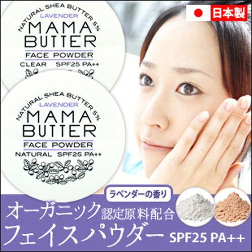 フェイスパウダー ママバター フェイスパウダー SPF25 PA++ MAMA BUTTER 無添加 日本製