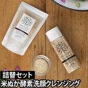クレンジング/洗顔料 米ぬか酵素洗顔クレンジング 85g +詰替えセット みんなでみらいを 無添加 米糠 酵素 セラミド…