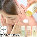 美容オイル/マッサージオイル クオン オイルエッセンス QUON 日本製 オーガニック バイタルエッセンス エターナルエッセンス インデプ…
