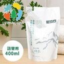 入浴剤/天然原料 心休水(しんきゅうすい)詰め替え用 400ml  しぜんのめぐみすい 敏感肌 沐浴 抗菌 保湿 赤ちゃん 加齢臭