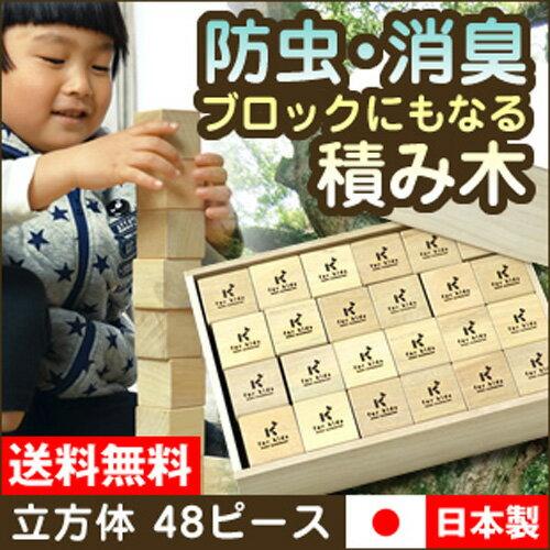 【送料無料】【積木/おもちゃ】 くすのき 積み木 ブロック 立方体 48ピース つみき 日本製 国産 知育 木のおもちゃ くすハンドメイド KUSU HANDMADE 【RCP】