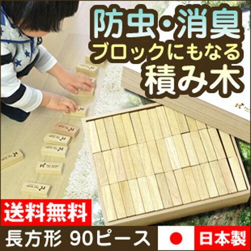 【送料無料】【積木/おもちゃ】 くすのき 積み木 ブロック 長方形 90ピース つみき 日本製 国産 知育 木のおもちゃ くすハンドメイド KUSU HANDMADE 【RCP】
