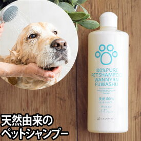 ペット/シャンプー ワンニャンふわっしゅ ペット用シャンプー 風呂 消臭 トリミング ブラッシング 敏感肌 犬 猫 日本製 しぜんのめぐみすい わんにゃん