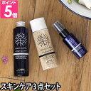 スキンケアセット/クレンジング/化粧水 おすすめ 基本3点セット 米ぬか酵素洗顔クレンジング・コズミックウォータ…