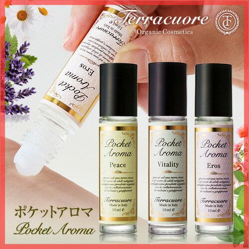 オーガニック/香水 ロールオン テラクオーレ ポケットアロマ 10ml アロマコロン コロン オーデコロン 香水 ミニボトル Terracuore