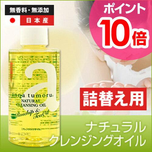 メイク落とし/クレンジング アンナトゥモール ナチュラルクレンジングオイル 詰替え用 150ml anna tumoru 無添加