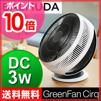 BALMUDA balmuda GreenFan Cirq green fan Circular Quay and Luna EGF-3100 greenfincirculater Jet Clean jetclean