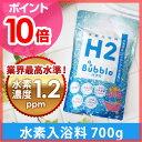水素入浴剤 水素入浴料 H2バブル Bubble バブル お徳用パック 700g 水素風呂 水素水 約1か月分 高濃度水素 1.2ppm 正規販売店 冷え症 …