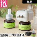 アロマディフューザー plug aroma(プラグアロマ) バズオフ リキッド エクストラ+プラグのセット パーフェクトポーション 虫よけ 寝室