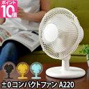 扇風機(せんぷうき)/サーキュレーター 扇風機 ±0 プラスマイナスゼロ コンパクトファン A220 卓上扇風機 小型 サーキュレーター[ ±0…
