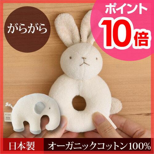 【ポイント10倍】【オーガニック/おもちゃ】天衣無縫 がらがら ガラガラ オーガニックコットン100% ぬいぐるみ 日本製