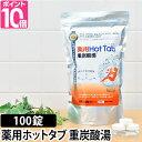 リニューアル!! 入浴剤/入浴料 薬用 薬用ホットタブ 重炭酸湯 100錠 Hot Tab 1回3錠!たっぷり1か月分