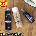 スキンケアセット/クレンジング/化粧水 おすすめ 基本3点セット 米ぬか酵素洗顔クレンジング・コズミックウォーターアトマイザー50…