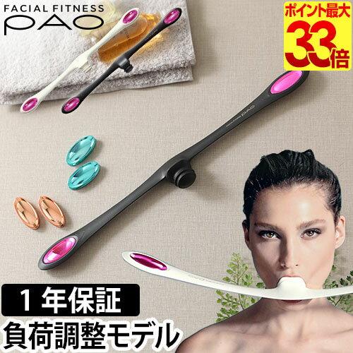 正規販売店 リフトアップ 顔 フェイシャルフィットネス パオ PAO ほうれい線 小顔 ストレッチ 器具 たるみ しわ 美顔器