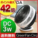 サーキュレーター/扇風機/省エネDCモーター BALMUDA バルミューダ GreenFan Cirq グリーンファン サーキュ EGF-3300 グリーンファンサ…