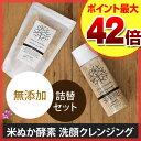 クレンジング/洗顔料 米ぬか酵素洗顔クレンジング 85g +詰替えセット みんなでみらいを 無添加 米糠 酵素 セラミド しっとり 毛穴ケ…