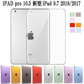 2018 新型ipad ケース9.7インチ iPad6第6世代 A1893, A1954 A1701 A1709対応 ipad air カバー iPad 2018 ケース iPad 2017 ケース 透明バックケース iPad9.7 ケース new iPad9.7 カバー iPad ケース 2017 Pro10.5 {id0009}