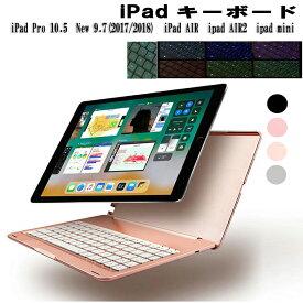 ipad 9.7 キーボード 送料無料 bluetooth 2018 新型ipad 9.7インチ キーボード iPad6第6世代 A1893, A1954 A1701 A1709対応 スマートカバー iPad mini4 キーボード iPad air キーボード iPad air2 キーボード iPad ケース 2017 Pro10.5 キーボード