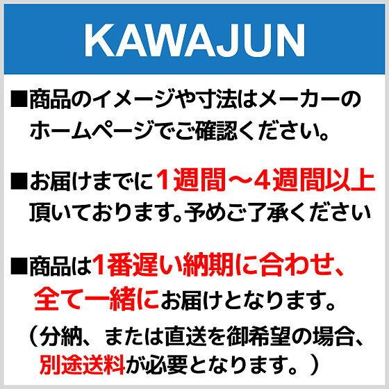 KAWAJUN (カワジュン) タオルレール SC-611-XC (SC611XC)