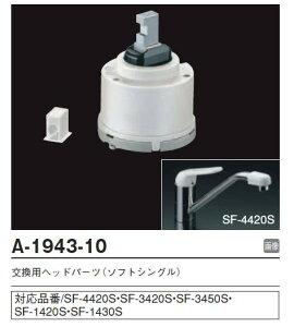 INAX シングルレバー水栓用ヘッドパーツ A-1943-10
