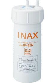 LIXIL INAX ナビッシュ 交換用浄水カートリッジ JF-45N