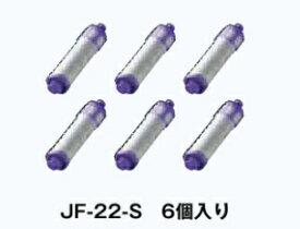 LIXIL INAX オールインワン浄水栓交換用浄水カートリッジ(12+2物質・高塩素除去タイプ)6個入り JF-22-S